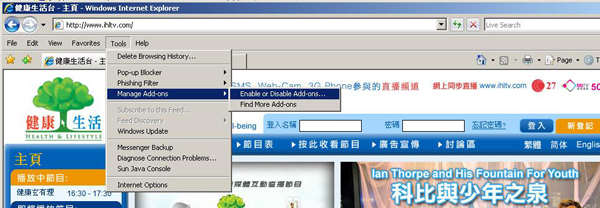"啟動你的IE7,從上方的菜單中選擇 ""Tools>Manage Add-ons>Enable or Disable Add-ons…""。"